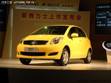 Guangzhou-Toyota Yaris China