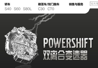 engine-volvo-china-website