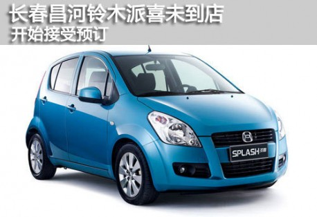 Suzuki Splash China