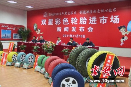 Colored Tires from China