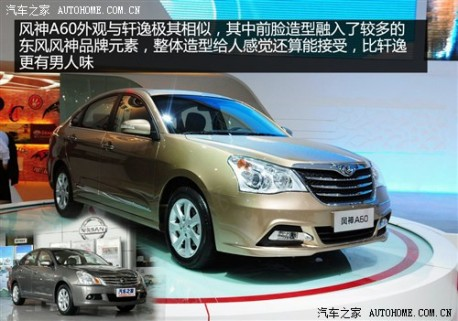 Dongfeng Fengshen A60