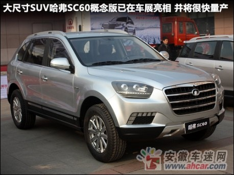 Great Wall Haval SC60