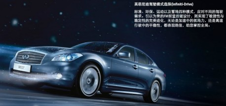 Infiniti will be made in China