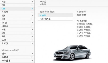 Mercedes-Benz C-class China