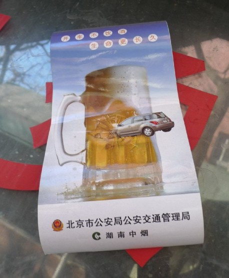 Don't Drink and Drive-poster from China