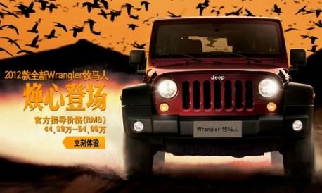 Jeep China