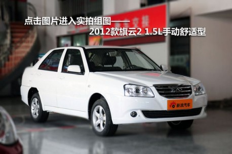 Spy Shots New Chery Cowin 2 Testing In China Carnewschina Com