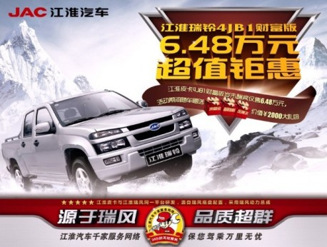 JAC Chevrolet Silverado clone China