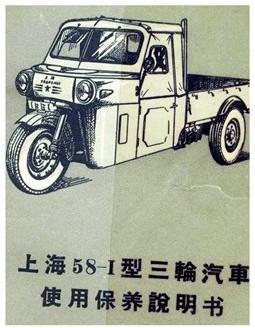 Shanghai SH58-I tricycle