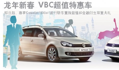 Volkswagen China investment company