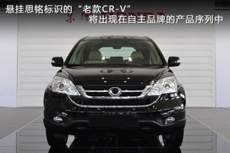 Honda CR-V to become a Ciimo in China