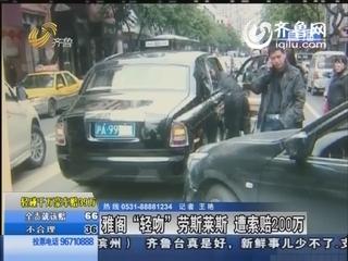 Rolls Royce Phantom crashes in China