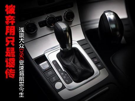 Volkswagen China DSG recall