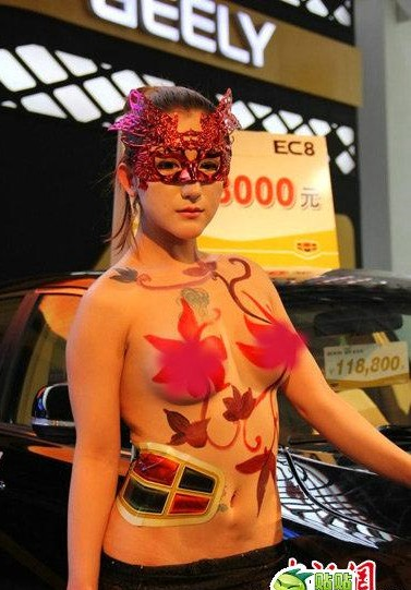 Geely Emgrand girls China