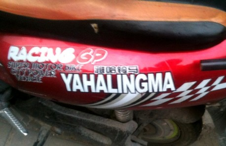 Yahalingma motorbike