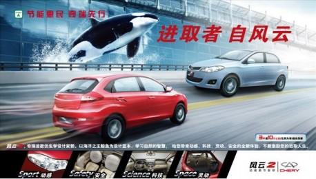 Chery news China