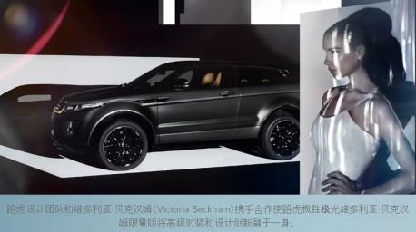 Range Rover Evoque Victoria Beckam China
