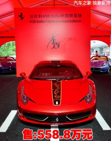 Ferrari 458 Italia China Limited Edition