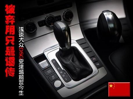 Volkswagen DSG China