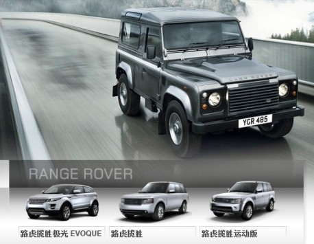 Jaguar Land Rover China