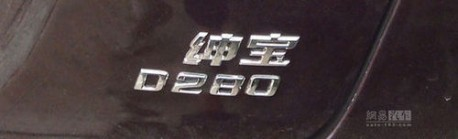 Beijing Auto B70G testing in China
