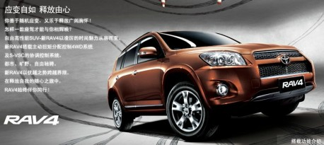 Toyota recall China