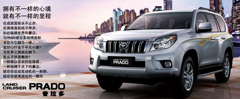 Prado Auto Sales >> Guangzhou Toyota Archives Page 4 Of 7 Carnewschina Com