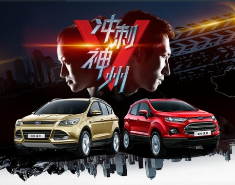 Ford China sales up 48% in October