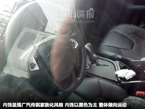 Spy Shots: Guangzhou Auto Trumpchi GA3 is loosing camo in China