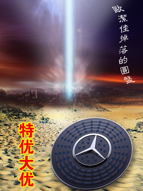 Taking a Shower with Mercedes-Benz in China