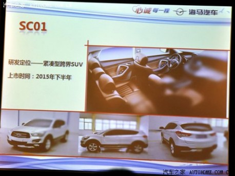 Spy Shots: new Haima SUV leaks out in China