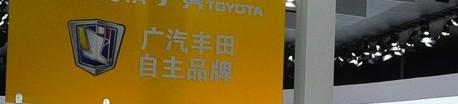 guangzhou-toyota-sub-china-2