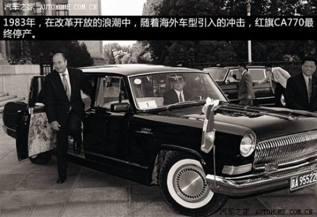 French President François Mitterand gets a Ride in the Hongqi Ca770 in China