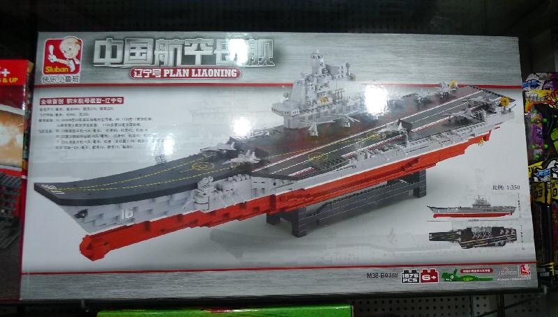 alternative lego aircraft carrier from china carnewschina com