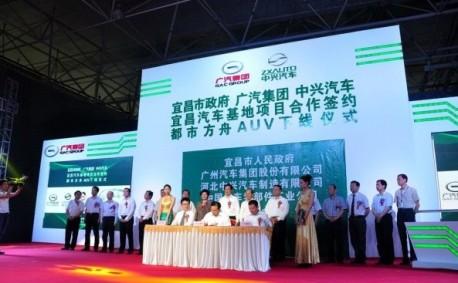 Guangzhou Auto and Zhongxing announce Strategic Partnership in China