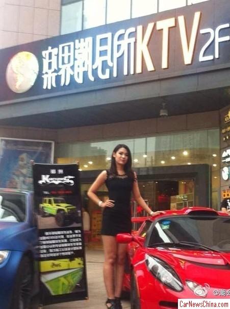china-kareoke-bar-supercar-1