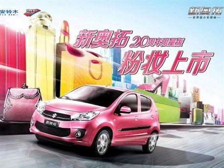 Suzuki Alto 20th Anniversary Edition hits the China car market