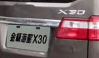 brilliance-x30-minivan-china-1a