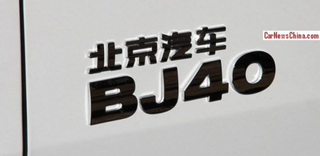 beijing-auto-bj40-china-6