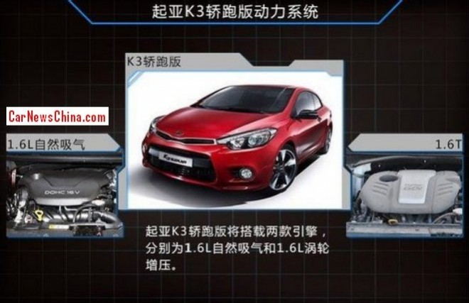 Kia K3 Koup will be made in China