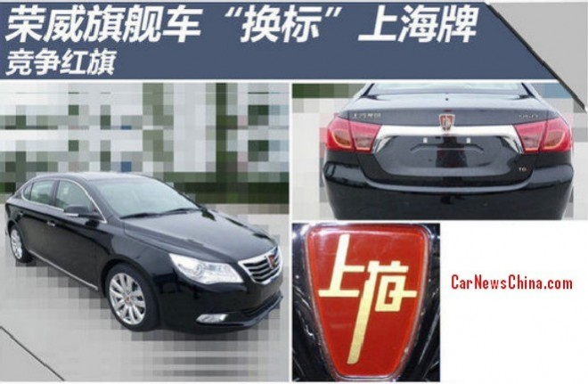 Roewe 950 to become Shanghai 950 (?)