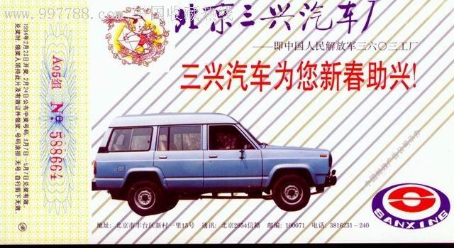 sanxing-china-1