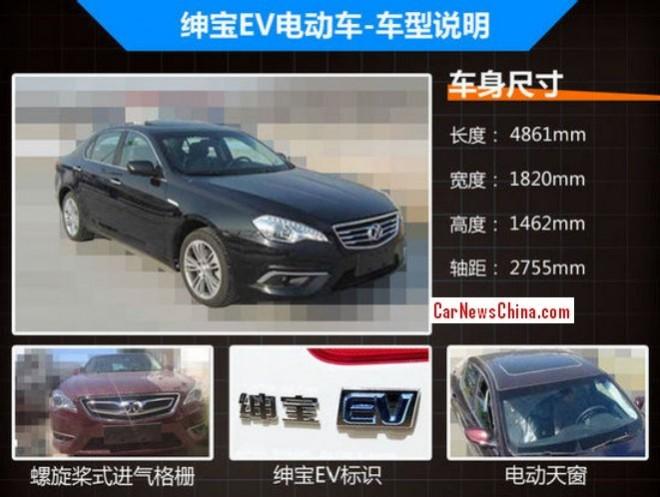 Spy Shots: Senova D-Series goes electric in China