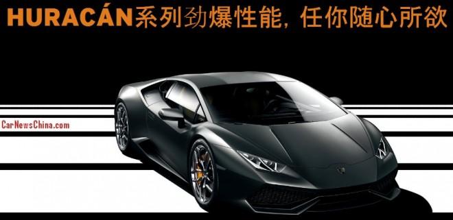 Lamborghini Huracan will hit the China car market in Q4