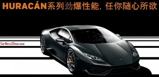 Lamborghini Huracan will hit the China car market in Q4