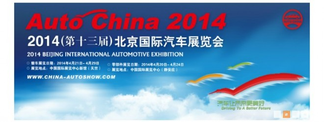 When and Where is the 2014 Beijing Auto Show?