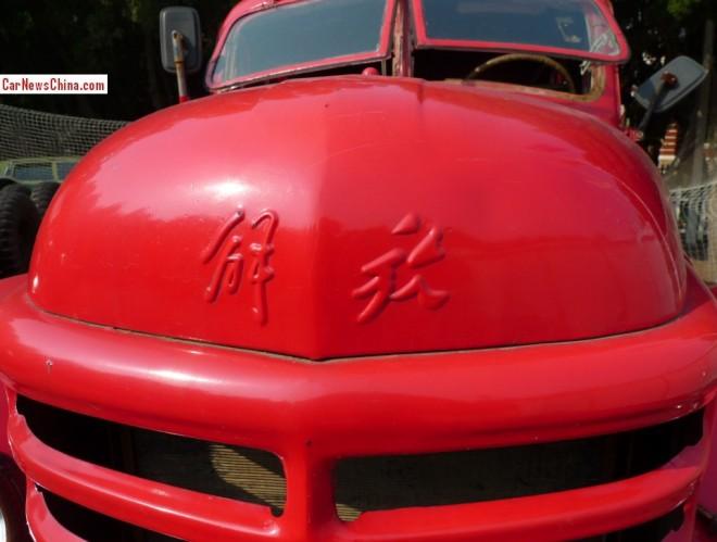 FAW-цзефан огня грузовик-4
