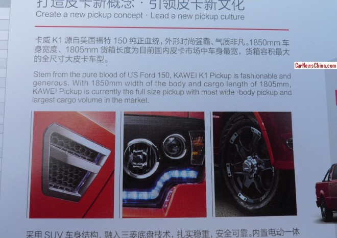 kawei-auto-china-1a