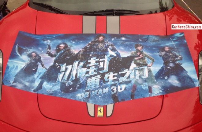 supercar-china-ice-91a