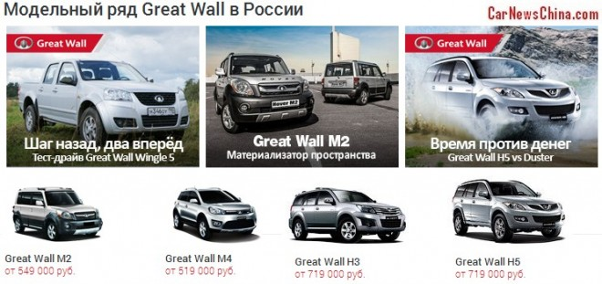 Great Wall Motors to build $520 million plant in Russia